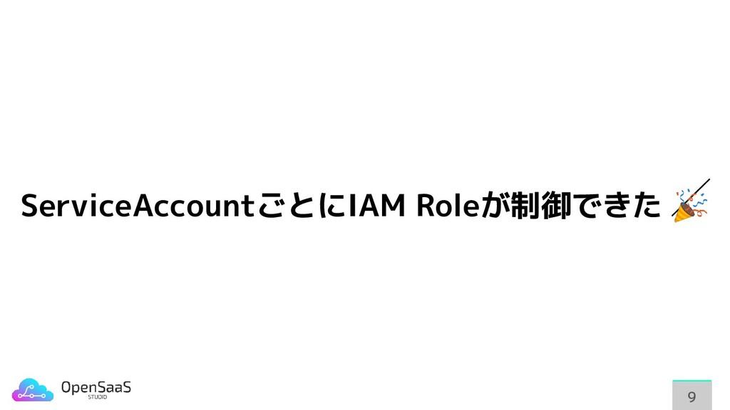 ServiceAccountごとにIAM Roleが制御できた  99