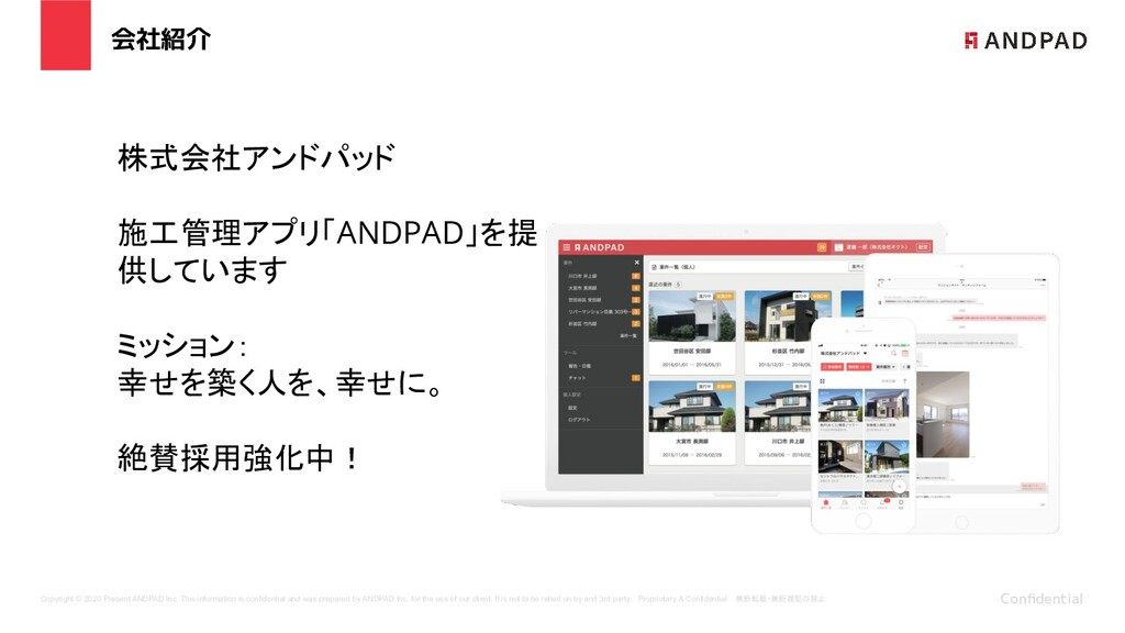 Copyright © 2020 Present ANDPAD Inc. This infor...