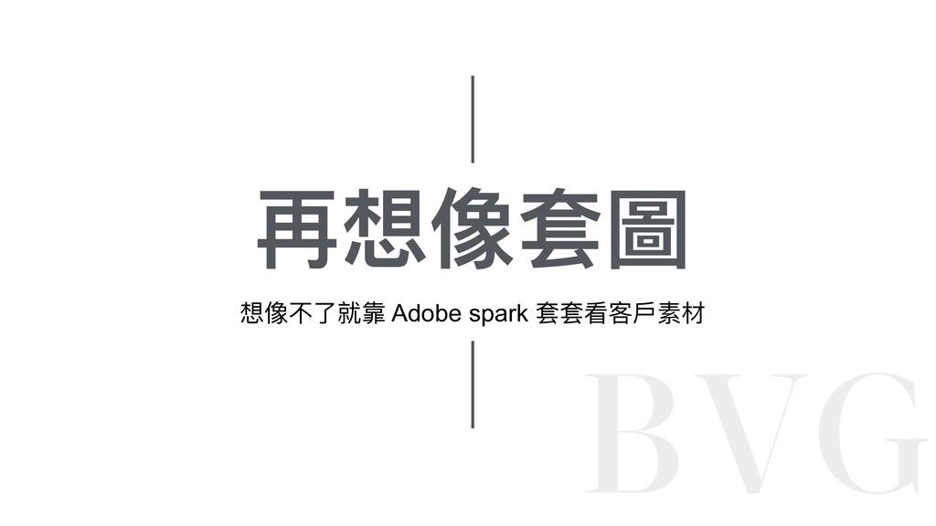 再想像套圖 想像不了就靠 Adobe spark 套套看客⼾素材