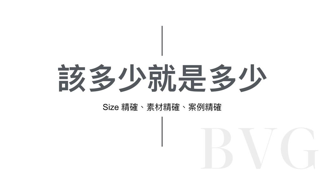 該多少就是多少 Size 精確、素材精確、案例精確