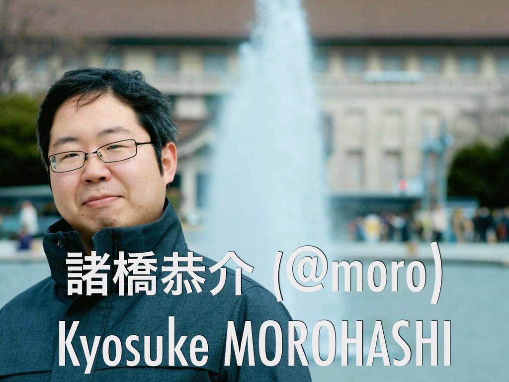 ॾڮګհ(@moro) Kyosuke MOROHASHI