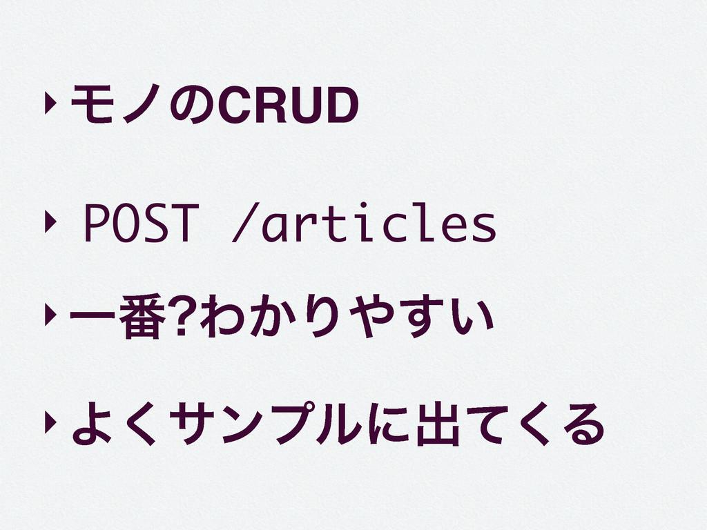 ‣ϞϊͷCRUD ‣ POST /articles ‣Ұ൪ Θ͔Γ͍͢ ‣Α͘αϯϓϧʹग़...