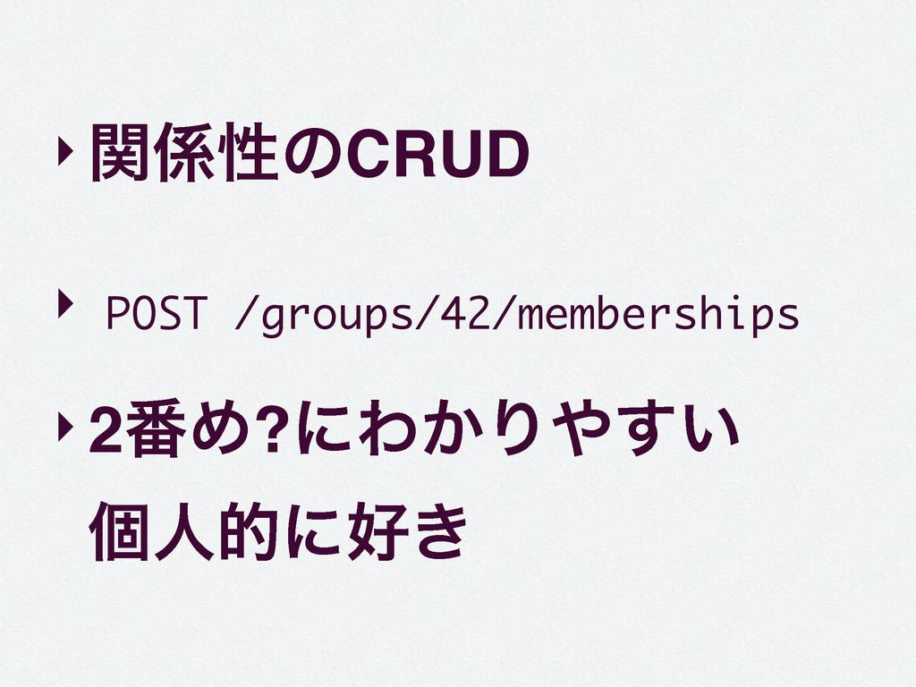‣ؔੑͷCRUD ‣ POST /groups/42/memberships ‣2൪Ί?ʹΘ...