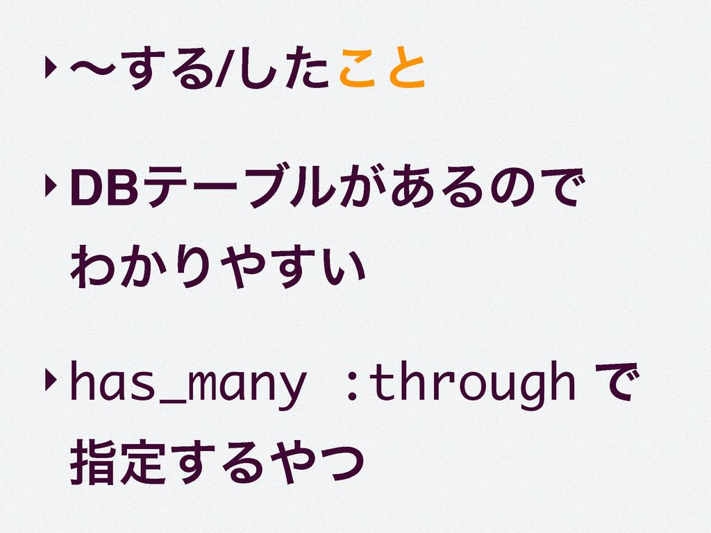 ‣ʙ͢Δ/ͨ͜͠ͱ ‣DBςʔϒϧ͕͋ΔͷͰ Θ͔Γ͍͢ ‣has_many :throu...