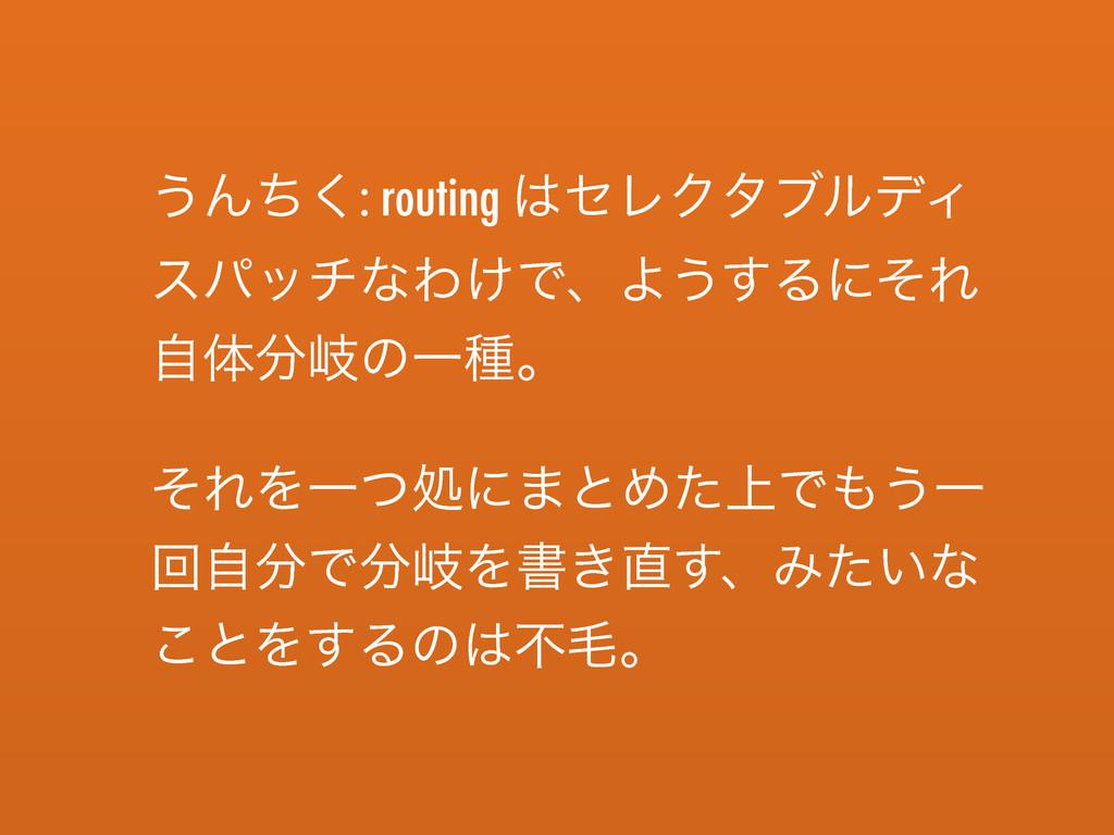 ͏Μͪ͘: routing ηϨΫλϒϧσΟ εύονͳΘ͚ͰɺΑ͏͢ΔʹͦΕ ࣗମذͷҰ...