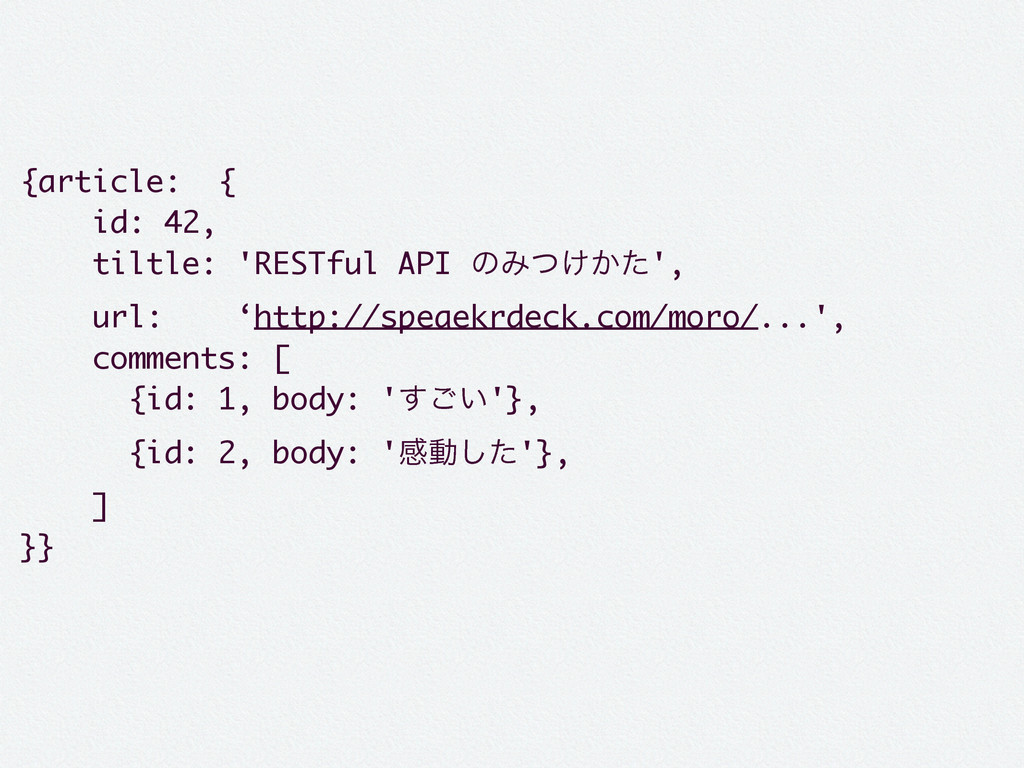 {article: { id: 42, tiltle: 'RESTful API ͷΈ͚͔ͭͨ...