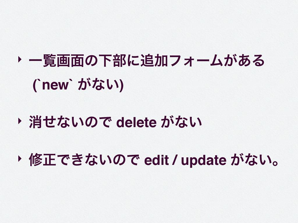 ‣ Ұཡը໘ͷԼ෦ʹՃϑΥʔϜ͕͋Δ (`new` ͕ͳ͍) ‣ ফͤͳ͍ͷͰ delet...