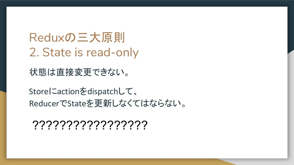 Reduxの三大原則 2. State is read-only 状態は直接変更できない。 S...