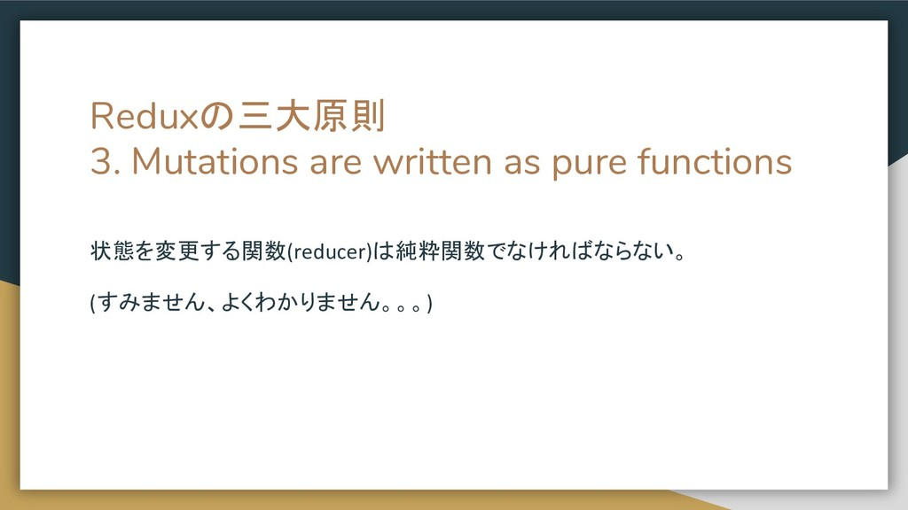 Reduxの三大原則 3. Mutations are written as pure fun...