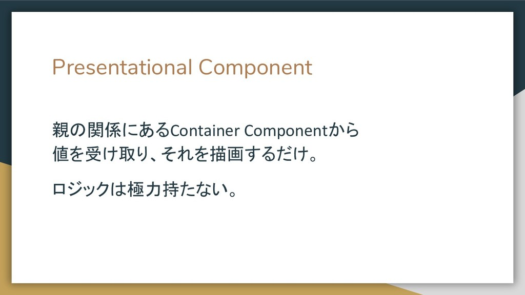 Presentational Component 親の関係にあるContainer Compo...