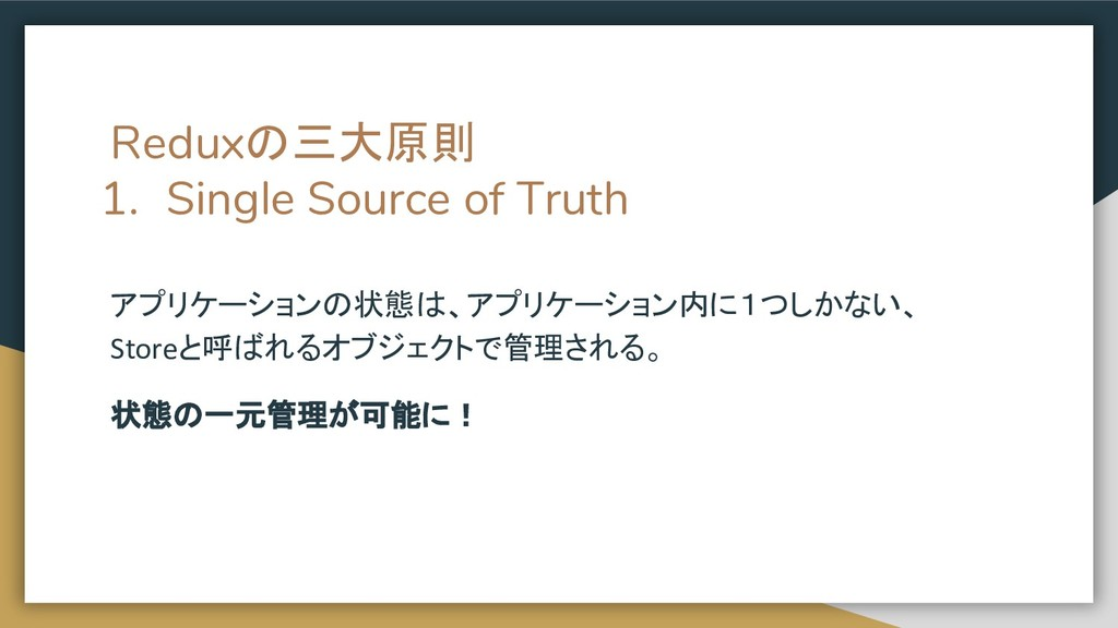 Reduxの三大原則 1. Single Source of Truth アプリケーションの状...