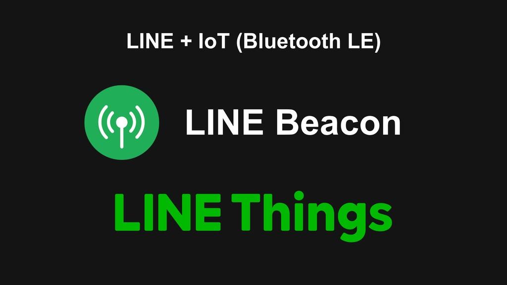 LINE + IoT (Bluetooth LE) LINE Beacon