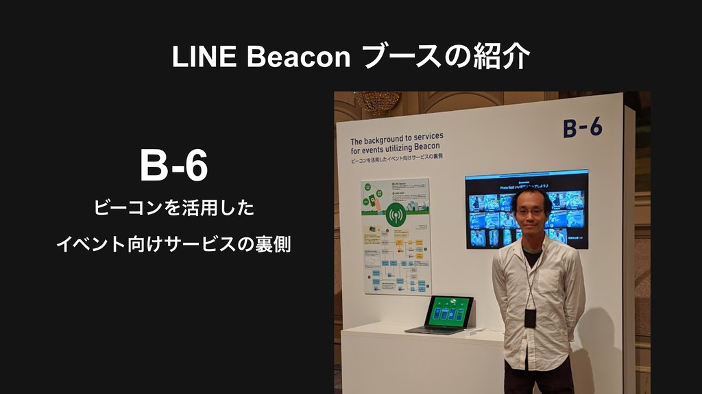 LINE Beacon ϒʔεͷհ B-6 ϏʔίϯΛ׆༻ͨ͠ Πϕϯτ͚αʔϏεͷཪଆ