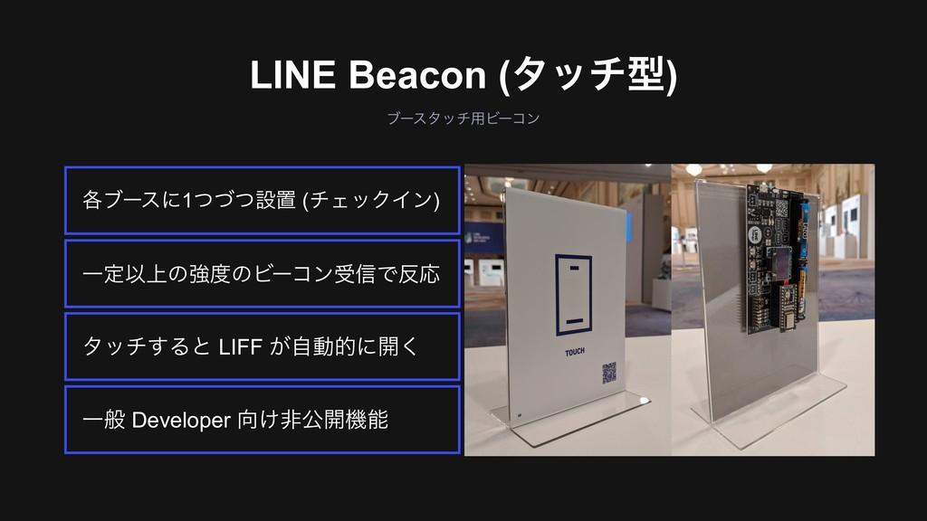 ϒʔελον༻Ϗʔίϯ LINE Beacon (λονܕ) Ұൠ Developer ͚ඇ...