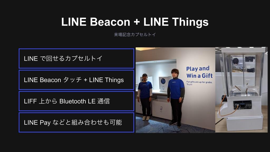 ઃஔঢ়گ͕Θ͔ΔΑ͏ͳࣸਅ དྷه೦ΧϓηϧτΠ LINE Beacon + LINE Thi...
