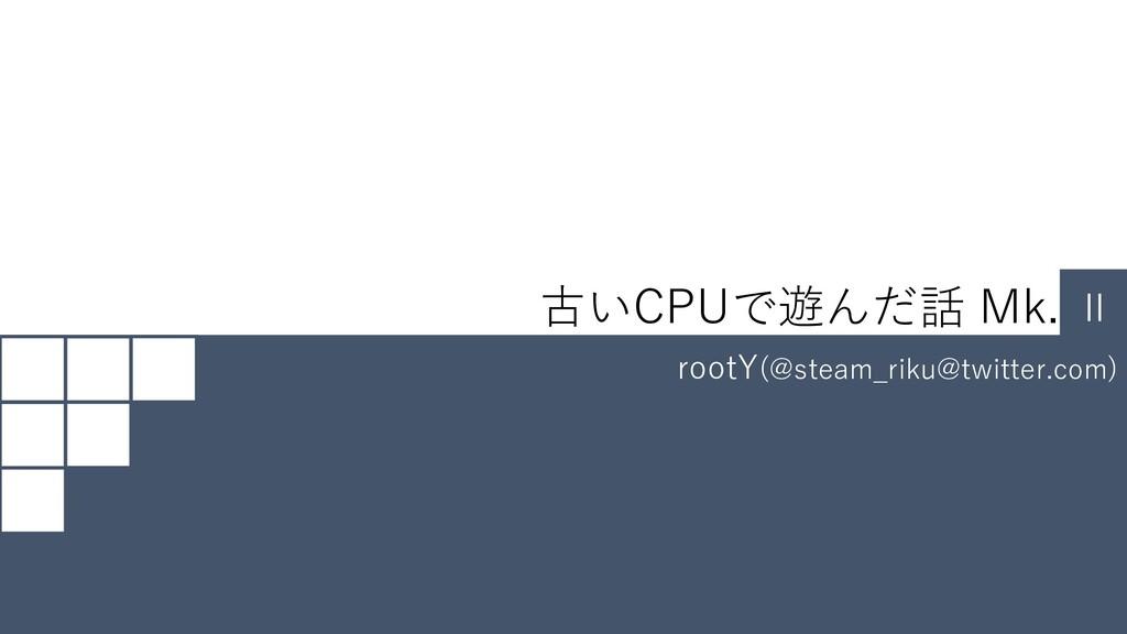 古いCPUで遊んだ話 Mk. II 2 2 2 2 2 2 rootY(@steam_riku...
