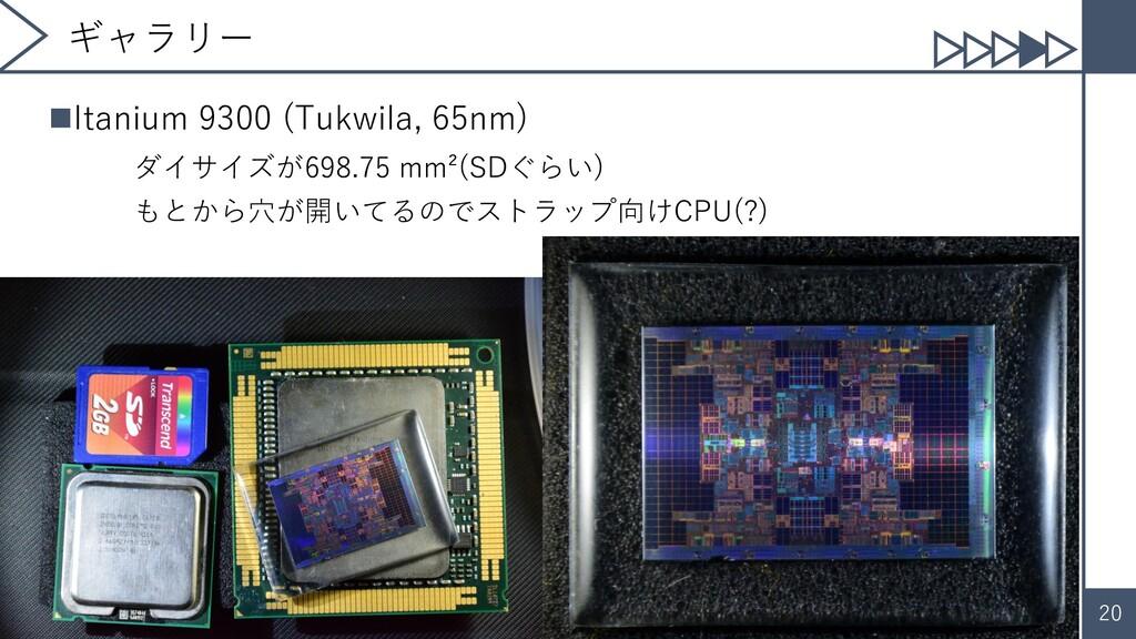 20 ギャラリー ◼Itanium 9300 (Tukwila, 65nm) ダイサイズが69...