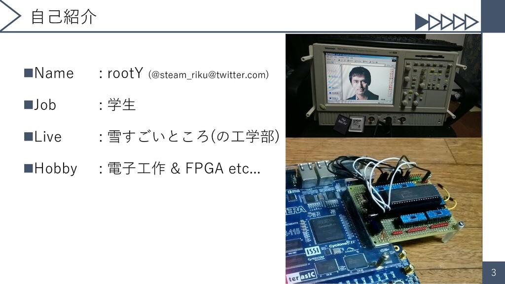 3 自己紹介 ◼Name : rootY (@steam_riku@twitter.com) ...