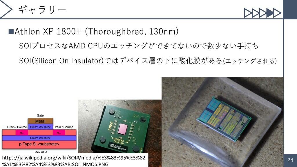 24 ギャラリー ◼Athlon XP 1800+ (Thoroughbred, 130nm)...