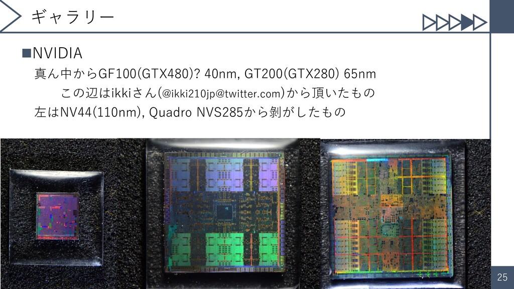 25 ギャラリー ◼NVIDIA 真ん中からGF100(GTX480)? 40nm, GT20...