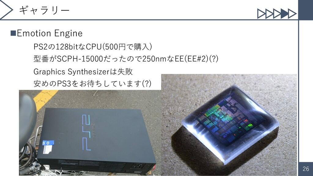 26 ギャラリー ◼Emotion Engine PS2の128bitなCPU(500円で購入...