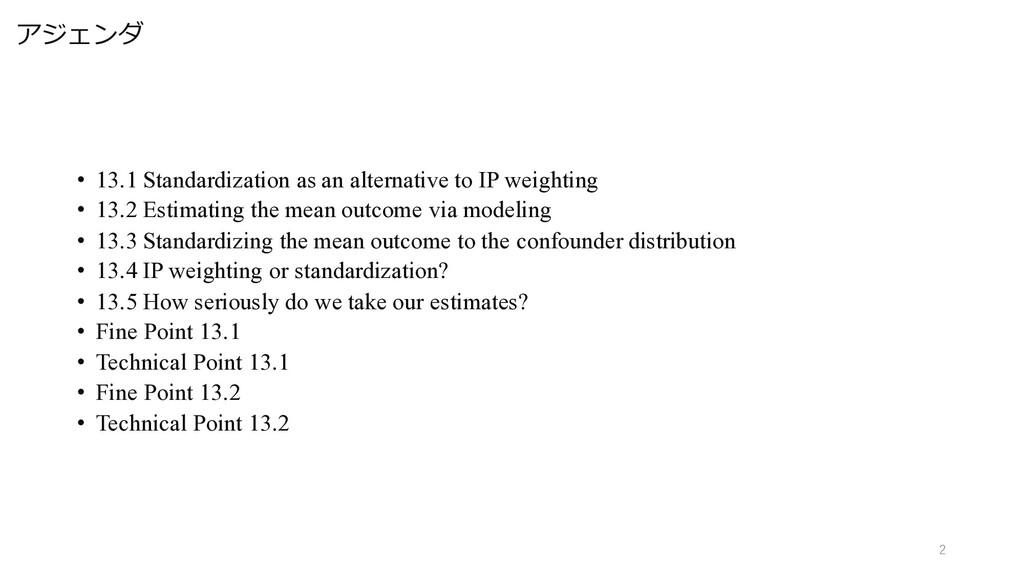 アジェンダ 2 • 13.1 Standardization as an alternativ...