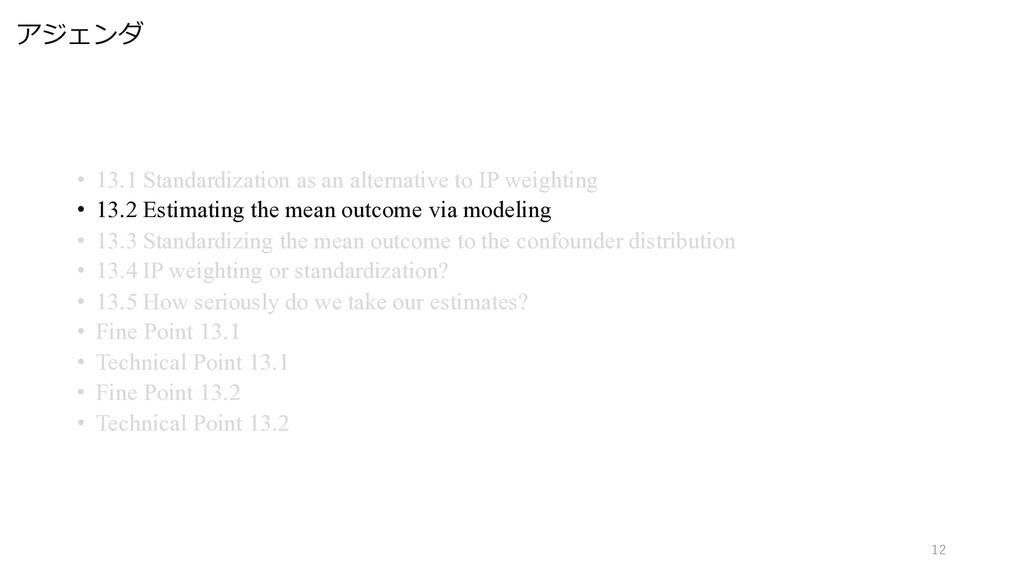 アジェンダ 12 • 13.1 Standardization as an alternati...