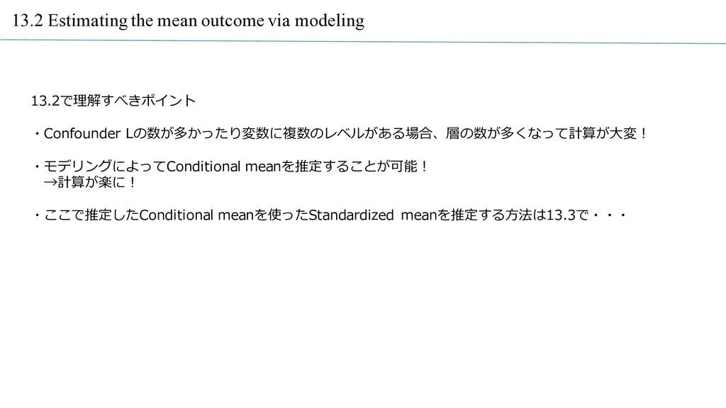 13.2 Estimating the mean outcome via modeling 1...
