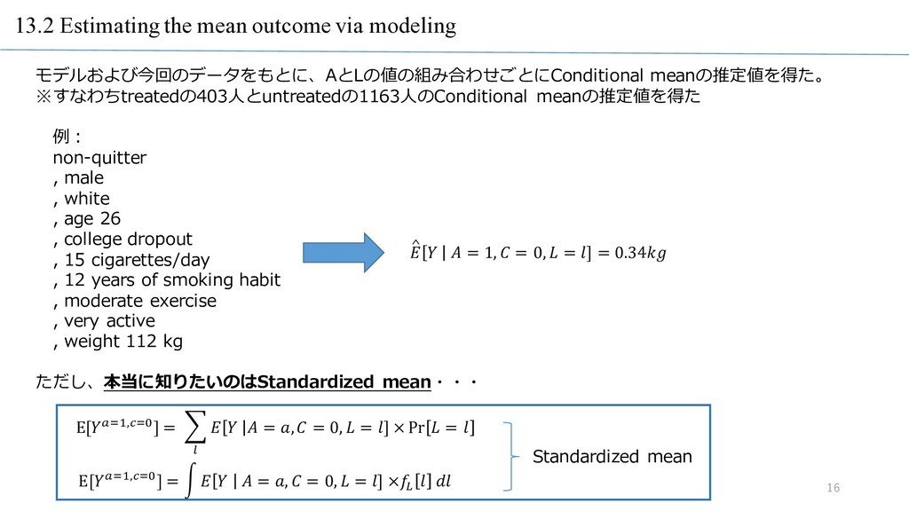 13.2 Estimating the mean outcome via modeling モ...