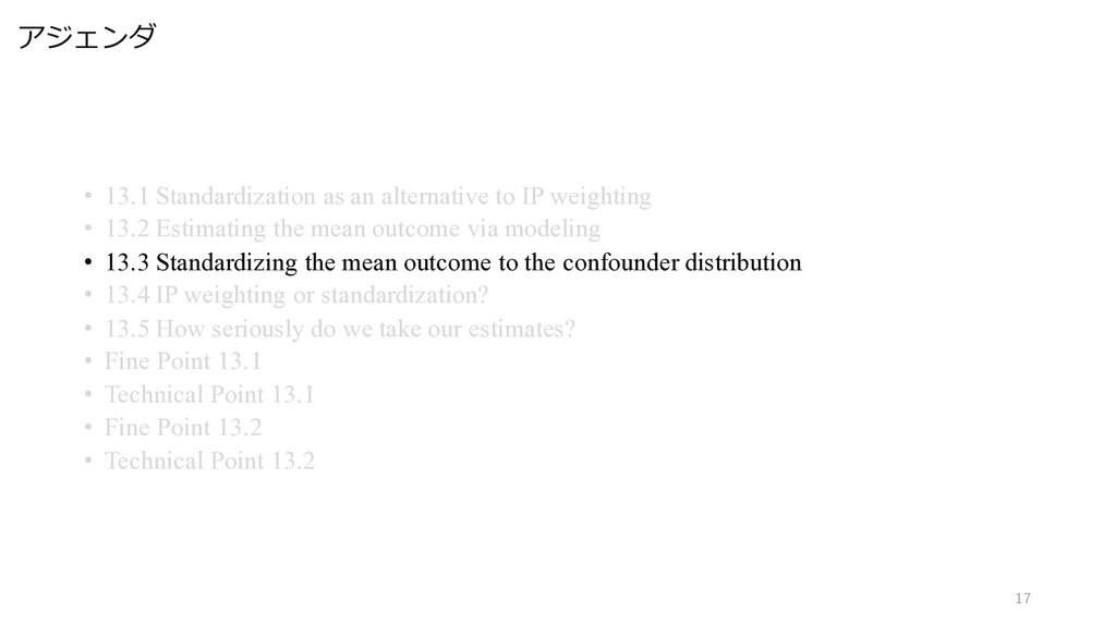 アジェンダ 17 • 13.1 Standardization as an alternati...