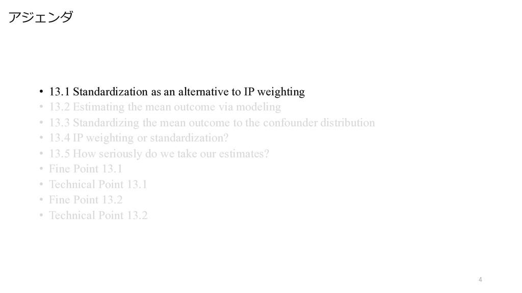 アジェンダ • 13.1 Standardization as an alternative ...