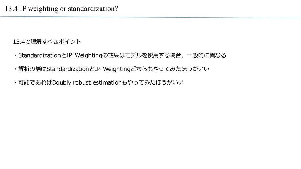 13.4 IP weighting or standardization? 13.4で理解すべ...