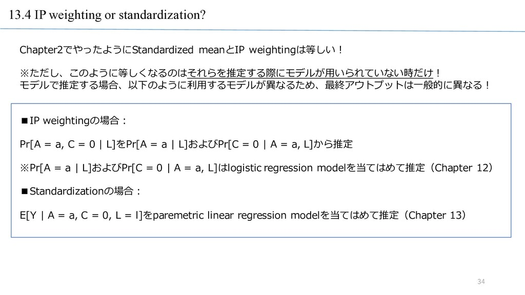 13.4 IP weighting or standardization? 34 Chapte...