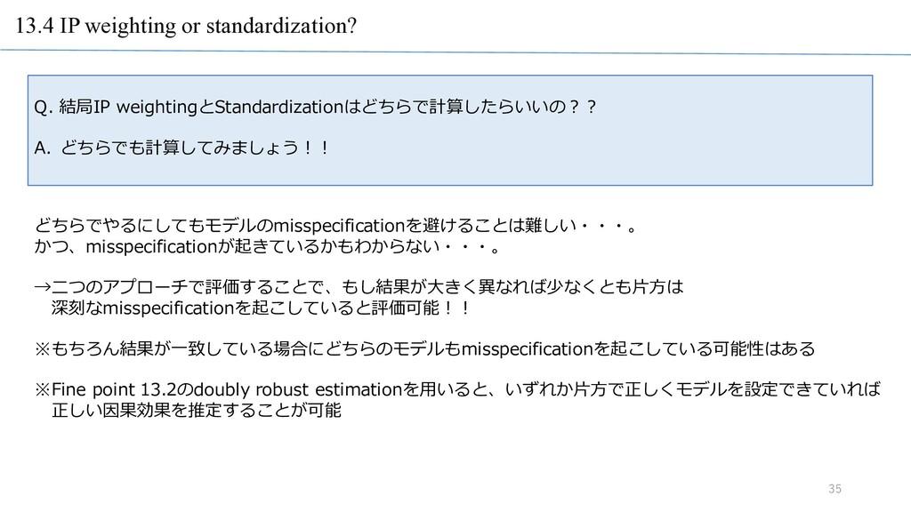 13.4 IP weighting or standardization? 35 Q. 結局I...