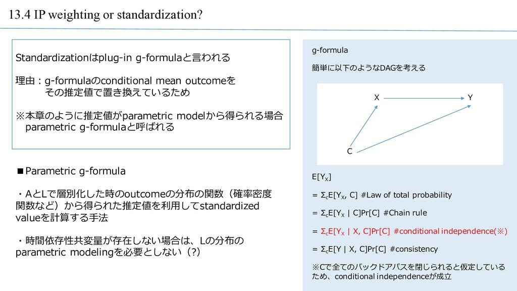 13.4 IP weighting or standardization? 36 Standa...