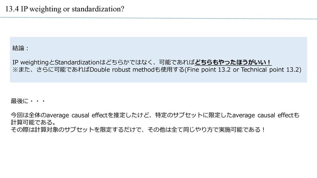 13.4 IP weighting or standardization? 結論: IP we...