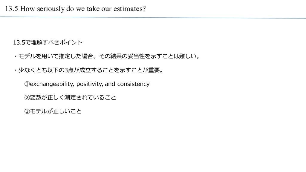 13.5 How seriously do we take our estimates? 13...