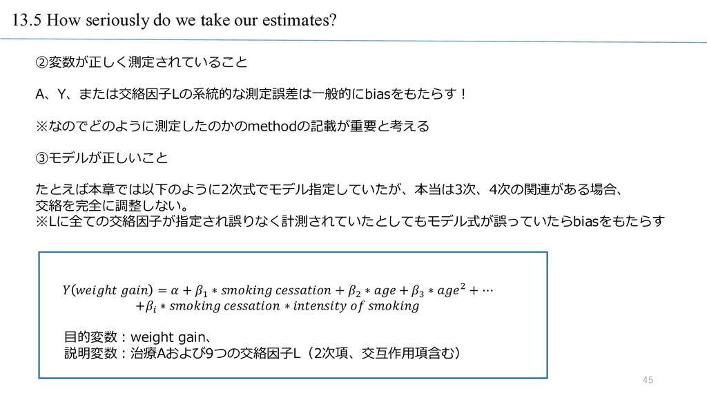 13.5 How seriously do we take our estimates? 45...