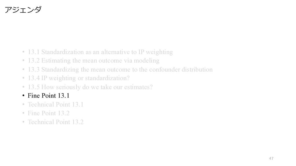 アジェンダ 47 • 13.1 Standardization as an alternati...