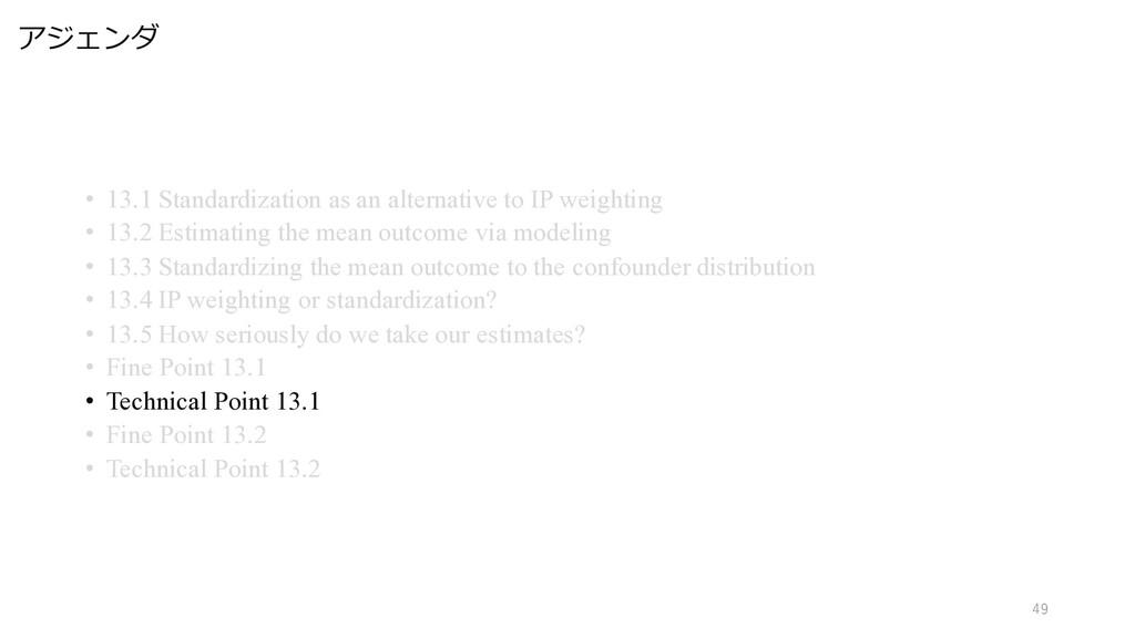 アジェンダ 49 • 13.1 Standardization as an alternati...
