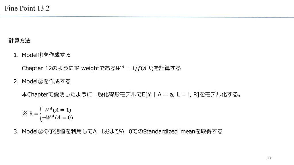 Fine Point 13.2 57 57 計算⽅法 1. Model①を作成する Chapt...