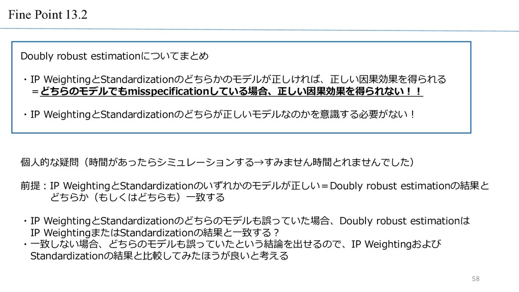 Fine Point 13.2 58 58 Doubly robust estimationに...
