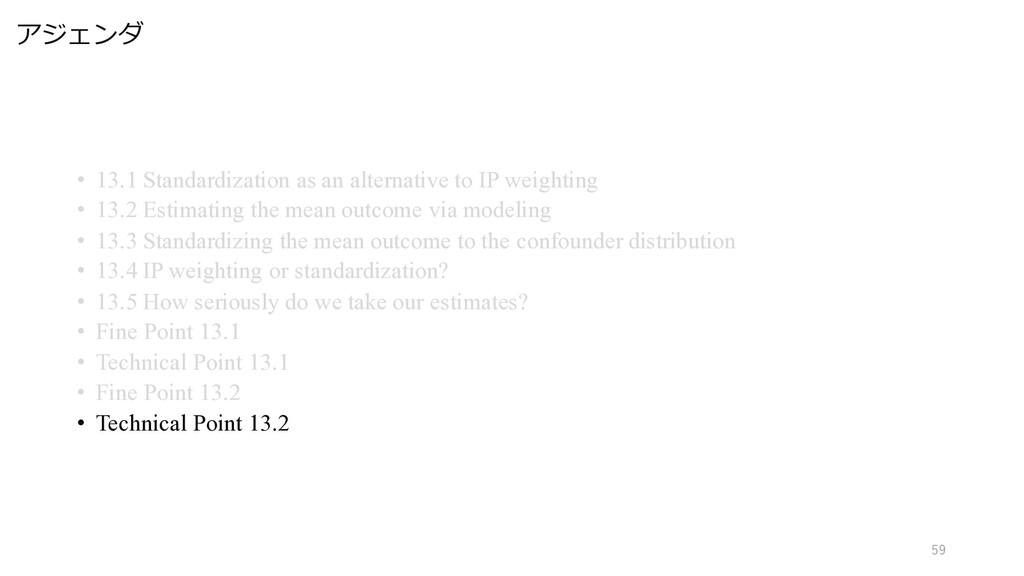 アジェンダ 59 • 13.1 Standardization as an alternati...