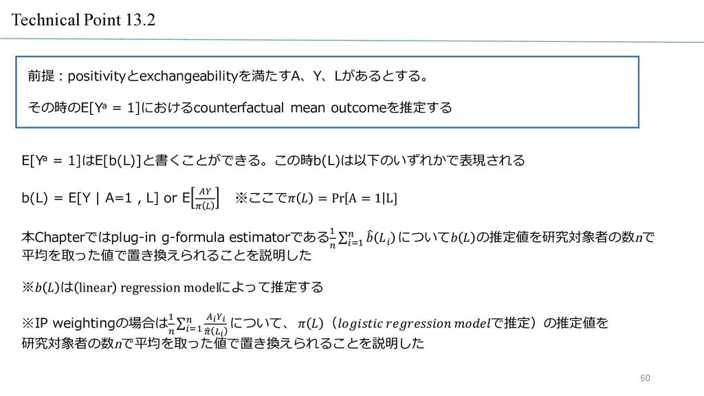 Technical Point 13.2 60 60 前提:positivityとexchan...