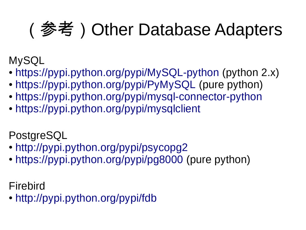 (参考)Other Database Adapters MySQL ● https://pyp...