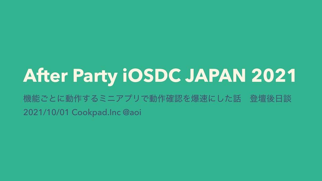 After Party iOSDC JAPAN 2021 ػ͝ͱʹಈ࡞͢ΔϛχΞϓϦͰಈ࡞֬...