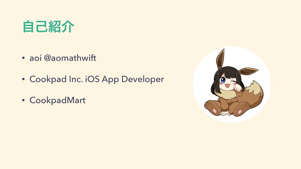 ࣗݾհ • aoi @aomathwift   • Cookpad Inc. iOS App...