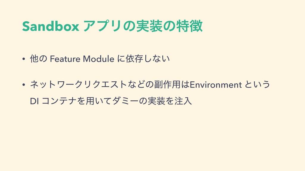 Sandbox ΞϓϦͷ࣮ͷಛ • ଞͷ Feature Module ʹґଘ͠ͳ͍   ...