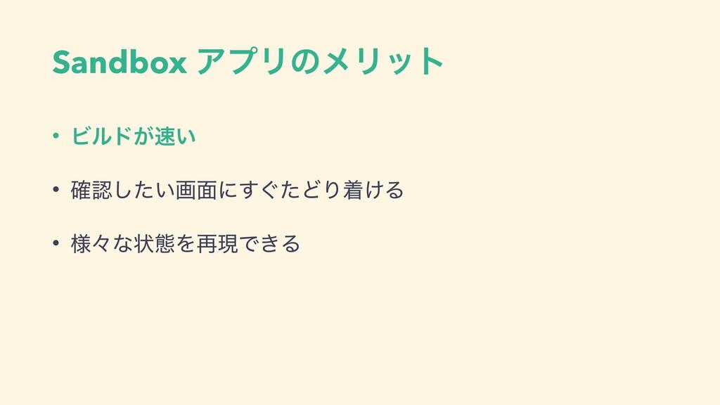Sandbox ΞϓϦͷϝϦοτ • Ϗϧυ͕͍   • ͍֬ͨ͠ը໘ʹ͙ͨ͢ͲΓண͚Δ ...