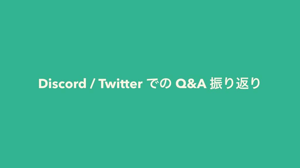 Discord / Twitter Ͱͷ Q&A ৼΓฦΓ